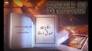 ۳۳ حکایاتِ صدق و وفا | مولانا کمال یوسف صاحب | قسط نمبر | Hiqayat-e-Sidqo Wafa | Episode 33