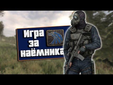 Наёмники в S.T.A.L.K.E.R. Call Of Chernobyl.