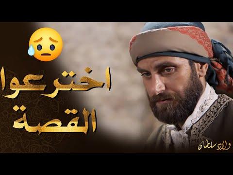 اخترعت قصة ولبستو التهمة لأيوب ???? ـ ولاد سلطان