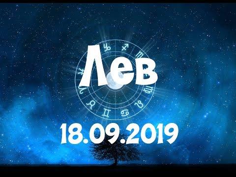 Гороскоп на сегодня - Лев [Среда] 18.09.2019
