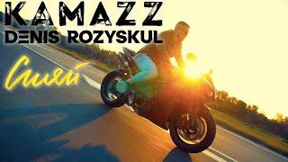 Смотреть клип Kamazz - Сияй