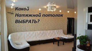 Какой натяжной потолок выбрать?видео(Потолок является важной частью интерьера вашего дома. Перед тем, как сделать правильный выбор, следует..., 2015-03-10T07:43:54.000Z)