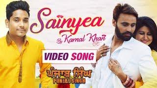 Sainyea | Kamal Khan | Song | Punjab Singh | New Punjabi Song | Yellow Music | 19th Jan