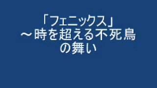 「フェニックス」~時を超える不死鳥の舞い/八木澤教司.