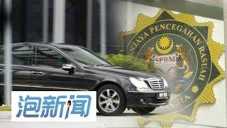 06/12: 反贪会又传召纳吉录口供