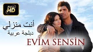 أنت منزلي - الفيلم التركي (دبلجة عربية)