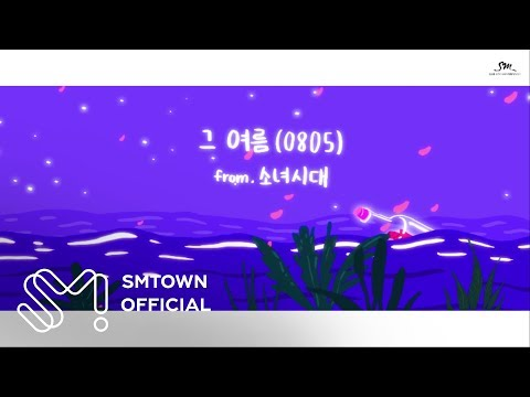 [STATION] Girls' Generation 소녀시대 '그 여름 (0805)' MV