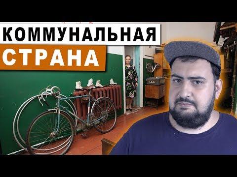 КАК ЖИЛИ В КОММУНАЛЬНЫХ КВАРТИРАХ СССР? \\ жирный