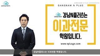 강남재수학원 강남N플러스 이과전문 특징
