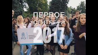 Первое сентября 2017. День знаний в РГСУ