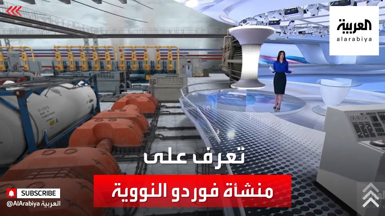 منشأة فوردو النووية تكشف للعالم سعي إيران لإنتاج قنبلتها النووية  - نشر قبل 2 ساعة