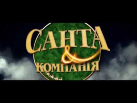 САНТА І КОМПАНІЯ. Промо-ролик HD (український)