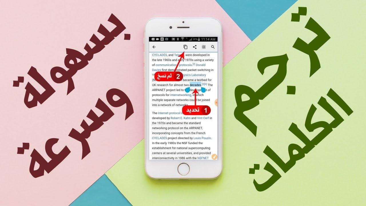 أسرع طريقة لترجمة الكلمات وانت تقرأ عبر الهاتف الذكي للأندرويد