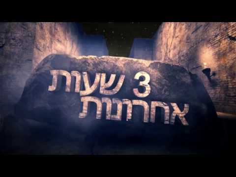 3 Final Hours   By 'Bechagvei Hasela' Organization