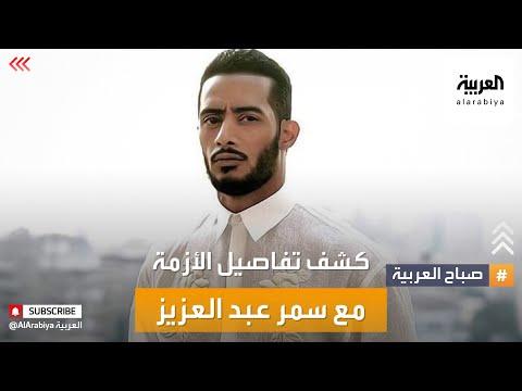 صباح العربية | محمد رمضان يرد على سميرة عبدالعزيز -الكلام ده ما حصلش-  - نشر قبل 3 ساعة