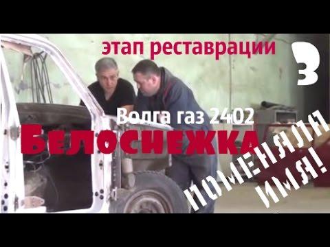 """Волга газ 2402 """"Белоснежка"""" Этап реставрации 3.#купитьволгу #волгагаз24"""