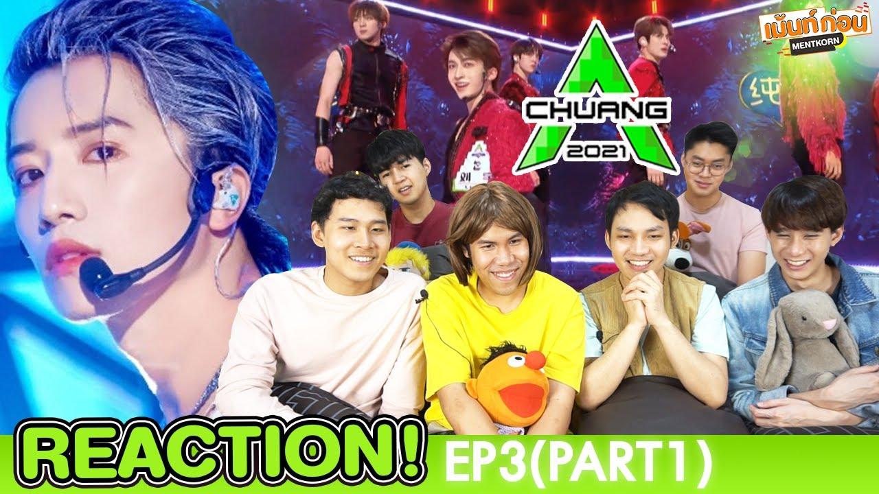 Thai Reaction! CHUANG2021 EP3 [PART1] FIRST STAGE การแสดงบนเวทีครั้งแรกของเด็กฝึก  l 创造营2021