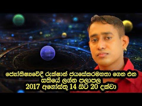 සතියේ ලග්න පලාපල රුක්ෂාන් ජයසේකර - 2017-08-17  - Weekly Astrology Forecast By Rukshan Jayasekara