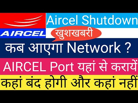 Aircel में Network कब आएगा| Aircel Network Problem में Port| Aircel Latest News|G&T Advice