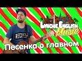 Lynchie English Music: Песенка о главном