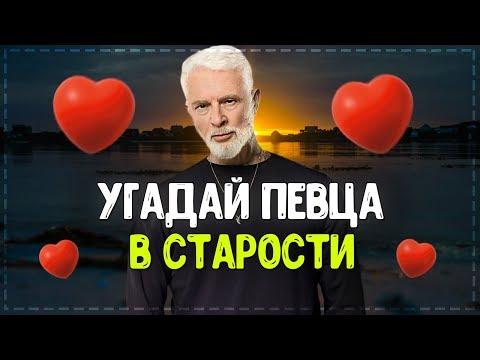 УГАДАЙ ИСПОЛНИТЕЛЯ В СТАРОСТИ ЗА 10 СЕКУНД! // Егор Крид?💥