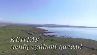 Город где живу я Ирсана Алдамова!Мой любимый КЕНТАУ!