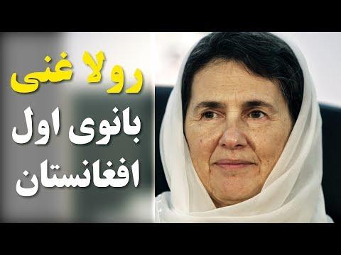 زندگینامه رولا غنی - بانوی اول افغانستان مسلمان است یا مسیحی؟؟ - کابل پلس   Kabul Plus