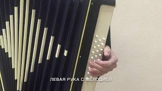 Урок игры на гармони КАТЮША Вариация 1
