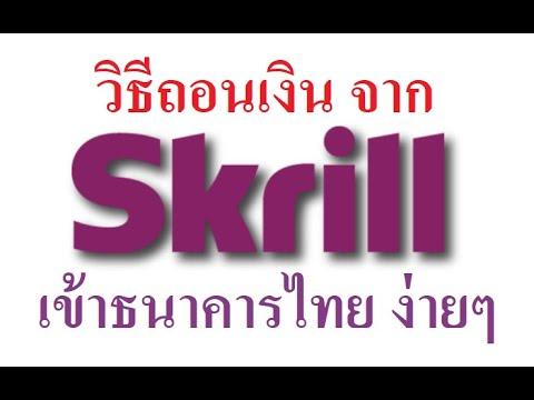 วิธีถอนเงิน-skrill-เข้าธนาคารประเทศไทย-แบบละเอียด-อัพเดทล่าสุด-2019