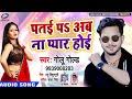 आ गय Golu Gold क New #भजपर Song   पतई पs अब न पयर हई   Bhojpuri Songs 2019 New