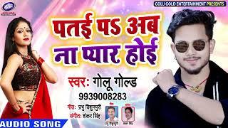 आ गय Golu Gold क New #भजपर Song   पतई पs अब न पयर हई   Bhojpuri Songs 2019 New.mp3