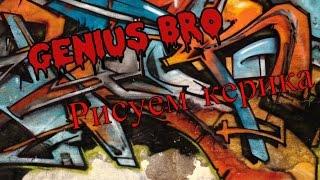 Граффити : учимся рисовать кереков.(Как нарисовать керика? В этом видео мы ответим на этот вопрос. Музыка - ProleteR – Faidherbe square., 2015-05-23T17:24:59.000Z)