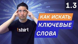 Исследование ключевых слов, часть 2: как найти ключевые слова для сайта