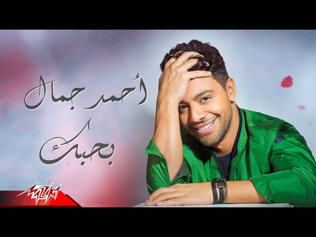 Ahmed Gamal - Bahebak | Lyrics Video - 2021 | احمد جمال - بحبك