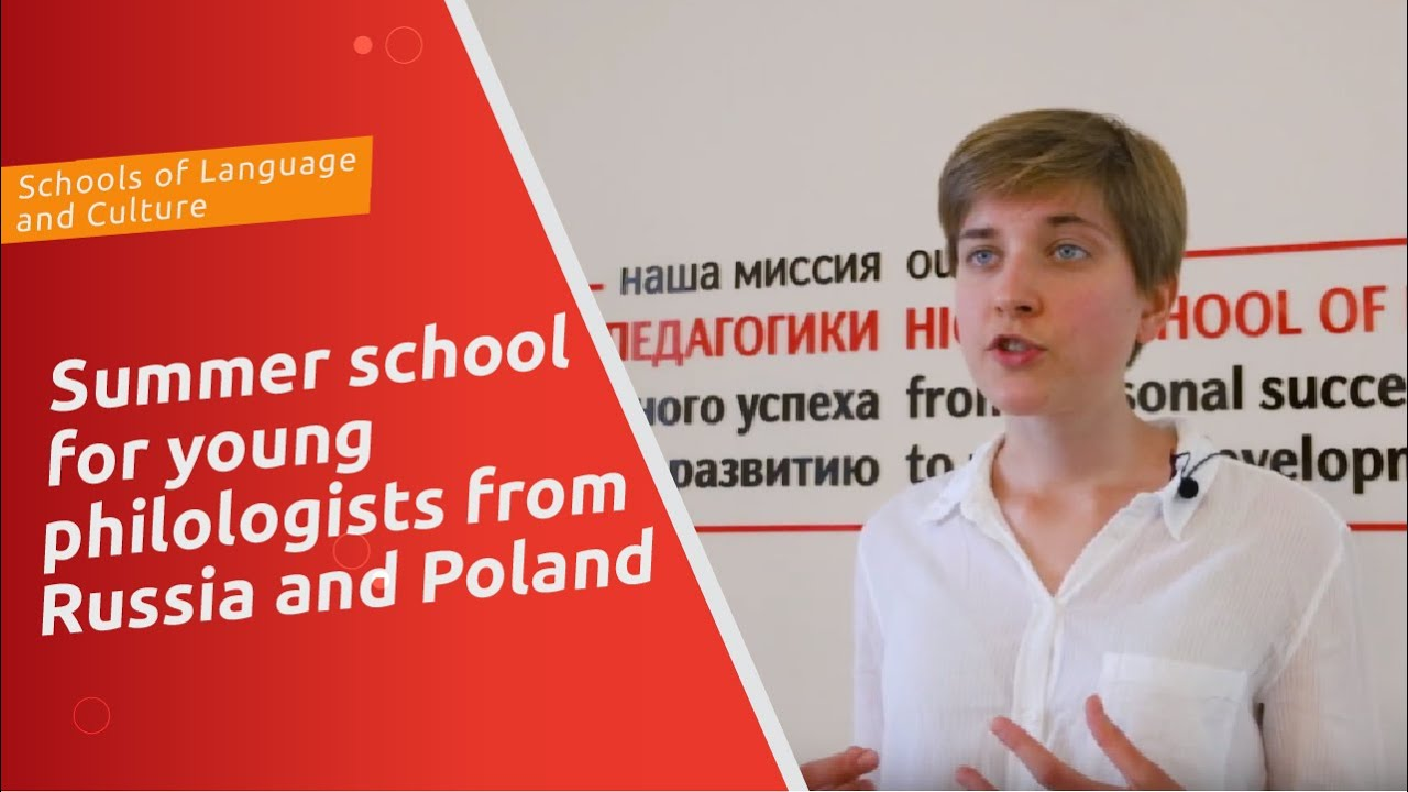 Summer school for young philologists from Russia and Poland