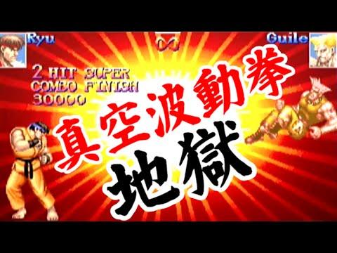 [鬼連発] 真空波動拳地獄 - スーパーストリートファイターIIX for Matching Service(Dreamcast) [GV-VCBOX,GV-SDREC]