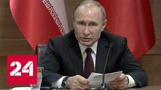 Путин: в Сирии готовится провокация с использованием отравляющих веществ - Россия 24