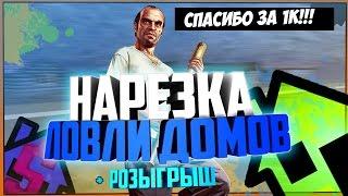 DIAMOND RP   ЛОВИМ ДОМА & РОЗЫГРЫШ!