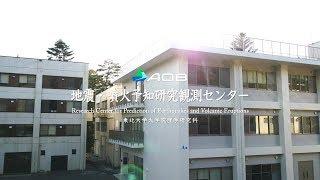 東北大学大学院理学研究科  地震・噴火予知研究観測センター紹介