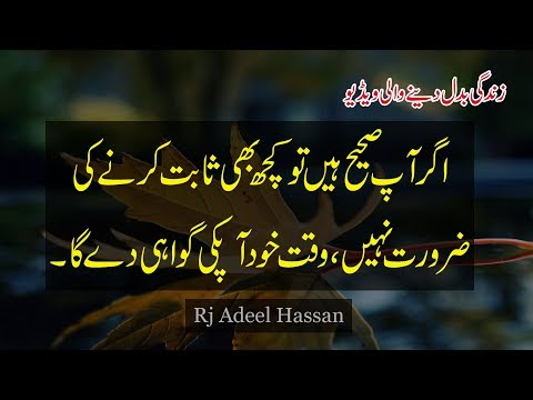 Waqt best quotation for life hope quotes saying quotes  Adeel Hassan famous urdu quotes time quotes 