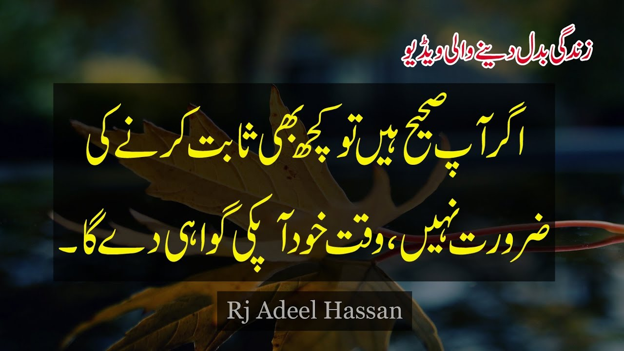Waqt|best quotation for life|hope quotes|saying quotes||Adeel Hassan|famous  urdu quotes|time quotes|