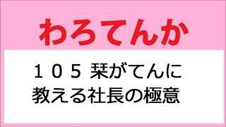 てん(葵わかな)楓(岡本玲)は、月刊キタムラという雑誌を作り、創刊...