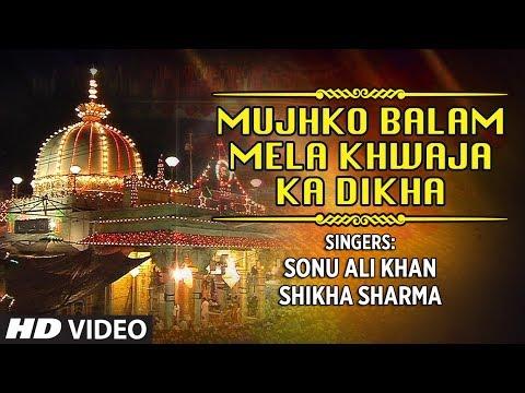 Mujhko Balam Mela Khwaja Ka Islamic Song Full (HD) | Sonu Ali Khan | Mannat Ka Dhaaga