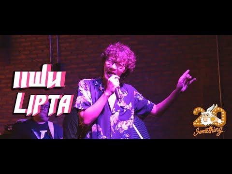 แฟน - Lipta  [Live] 20Something Bar
