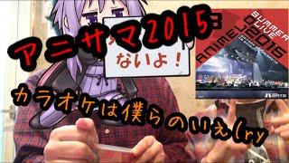 今年もやってきましたなぁ〜Animelo Summer Live(´∀`*)夏の思い出作り...