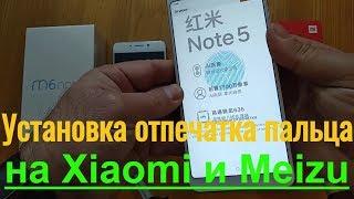 как настроить сканер отпечатка пальца на Xiaomi и Meizu