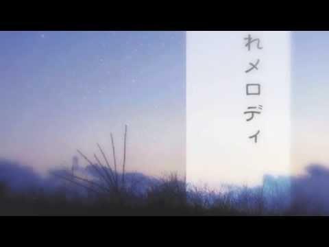 夕暮れメロディ 小森ゆな1st single