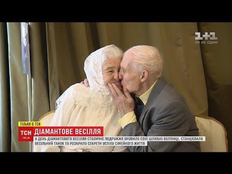 ТСН: Подружжя з Києва відсвяткувало діамантове весілля та поділилось секретами сімейного життя