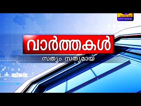വാർത്തകൾ @ 04:00PM 08-08-2020 | Afternoon News @04:00PM 08-08-2020