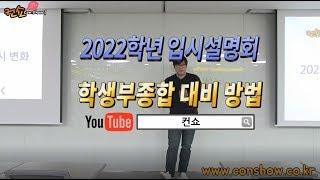 [컨쇼] 2022학년 예비고 대학 합격을 위한 방법 공개설명회